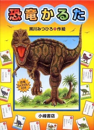 恐竜かるた ([かるた]) [ 黒川みつひろ ]