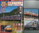 【バーゲン本】廃線スペシャル DVD2枚組特製トールケース付き