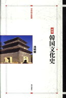 韓国文化史新版