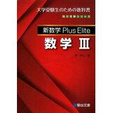 新数学Plus Elite数学3 (駿台受験シリーズ)