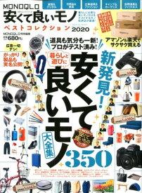 MONOQLO安くて良いモノベストコレクション(2020) (100%ムックシリーズ MONOQLO特別編集)