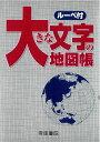 大きな文字の地図帳 8版 [ 帝国書院編集部 ]