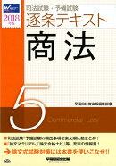 司法試験・予備試験逐条テキスト(2018年版 5)