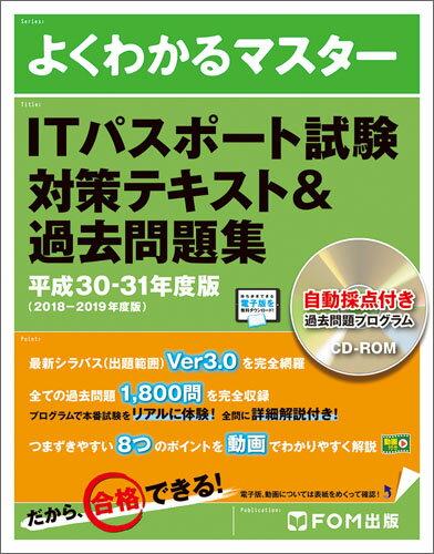 ITパスポート試験 対策テキスト&過去問題集 平成30-31年度版 [ 富士通エフ・オー・エム株式会社 (FOM出版) ]