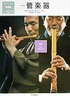 日本の楽器(3)