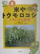たのしい野菜づくり育てて食べよう(1)