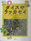 たのしい野菜づくり育てて食べよう(2)