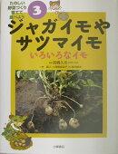 たのしい野菜づくり育てて食べよう(3)