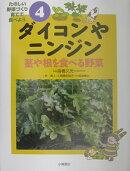 たのしい野菜づくり育てて食べよう(4)