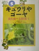 たのしい野菜づくり育てて食べよう(5)