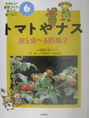 たのしい野菜づくり育てて食べよう(6)