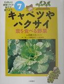 たのしい野菜づくり育てて食べよう(7)