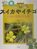 たのしい野菜づくり育てて食べよう(8)