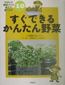 たのしい野菜づくり育てて食べよう(10)