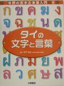世界の文字と言葉入門(5)