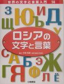 世界の文字と言葉入門(14)