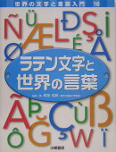 世界の文字と言葉入門(16)