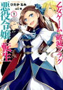 乙女ゲームの破滅フラグしかない悪役令嬢に転生してしまった・・・(1) (IDコミックス ZERO-SUMコミックス) [ ひ…