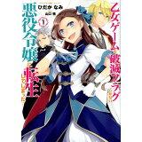乙女ゲームの破滅フラグしかない悪役令嬢に転生してしまった・・・(1) (IDコミックス ZERO-SUMコミックス)