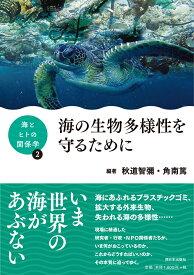 海とヒトの関係学2 海の生物多様性を守るために [ 秋道 智彌 ]