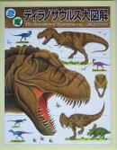 恐竜ティラノサウルス大図解