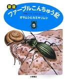 ファーブルこんちゅう記(5)新版