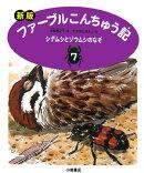 ファーブルこんちゅう記(7)新版