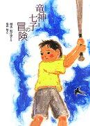 竜神七子の冒険