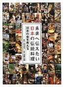 未来へ伝えたい日本の伝統料理(日本の食を考える)