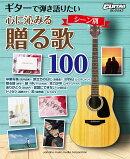 ギターで弾き語りたい <シーン別>心に沁みる贈る歌100