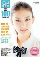 CM美少女U-19 SELECTION 100(2011)