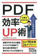 PDF仕事がはかどる!効率UP術