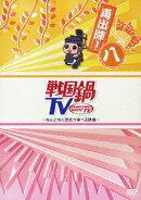 戦国鍋TV 〜なんとなく歴史が学べる映像〜 再出陣!八