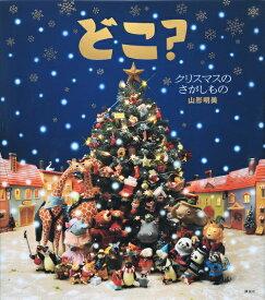 どこ? クリスマスのさがしもの (講談社の創作絵本) [ 山形 明美 ]