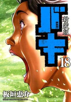 新装版バキ(18)