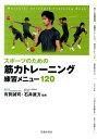 スポーツのための筋力トレーニング練習メニュー120 [ 有賀誠司 ]