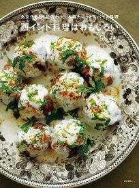 西インド料理はおもしろい 食文化とともに味わう、本格カレーとスパイス料理 [ マバニ マサコ ]
