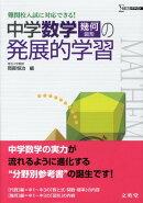 中学数学「幾何」の発展的学習