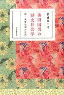 柳田国男の歴史社会学