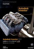 Autodesk Inventor 2011公式トレーニングガイド(vol.2)