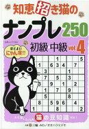 知恵招き猫のナンプレ250 初級→中級(vol.4)