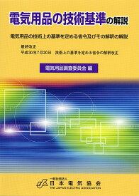 電気用品の技術基準の解説(平成30年7月改正) [ 一般社団法人日本電気協会 ]