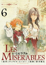 LESMISERABLES(6)[新井隆広]