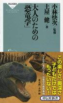 大人のための「恐竜学」