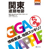 でっか字関東道路地図3版 (GIGA Mapple)