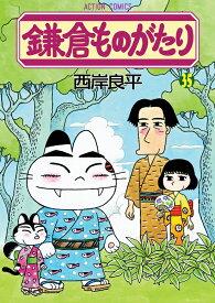 鎌倉ものがたり(35) (アクションコミックス) [ 西岸 良平 ]