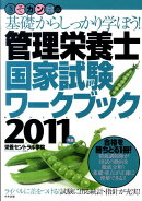 管理栄養士国家試験ワークブック(2011年版)