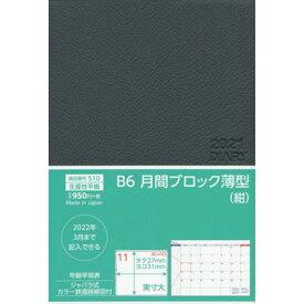 510 B6月間ブロック薄型・紺(2021年版)