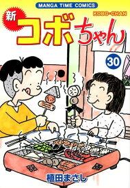 新コボちゃん(30) (まんがタイムコミックス) [ 植田まさし ]
