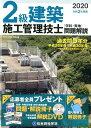 2級建築施工管理技士学科・実地問題解説(2020年度版(令和2年度版)) [ 総合資格学院 ]